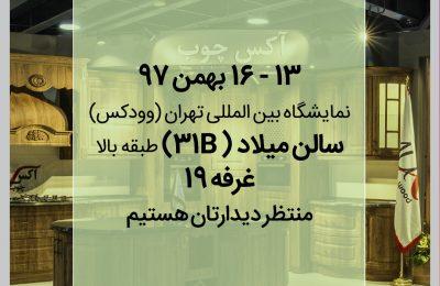 نمایشگاه آکس چوب